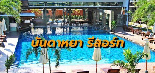 Bundha Resort