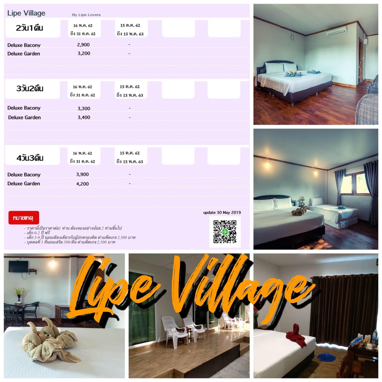 Lipe village