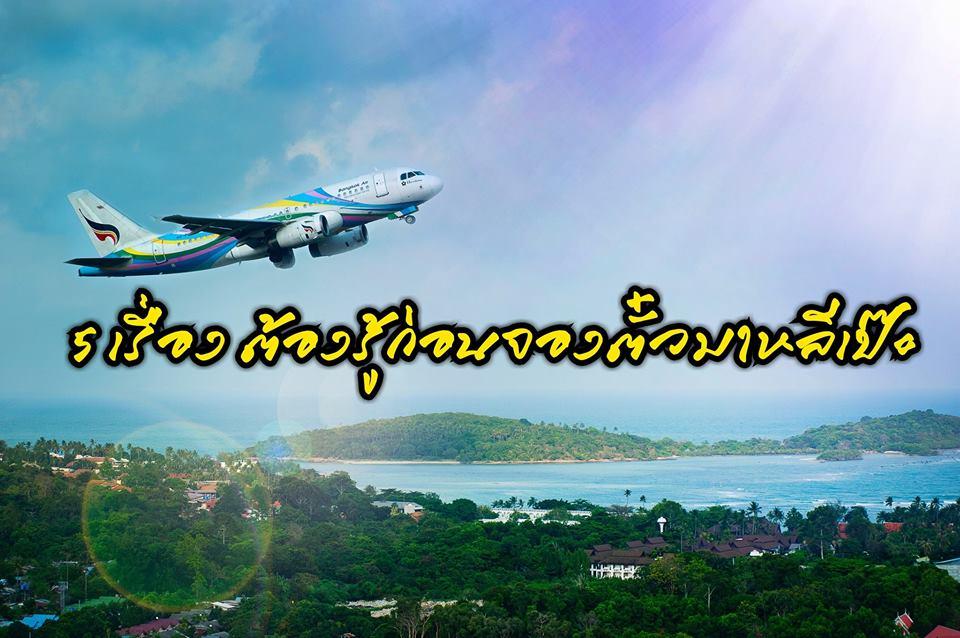 5เรื่องต้องรู้ก่อนจองตั๋วเครื่องบินมาเที่ยวเกาะหลีเป๊ะ