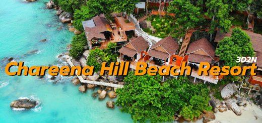 แพ็คเกจ3วัน2คืน Chareena Hill Beach Resort