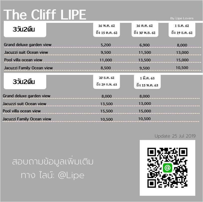 The cliff Lipe 3D
