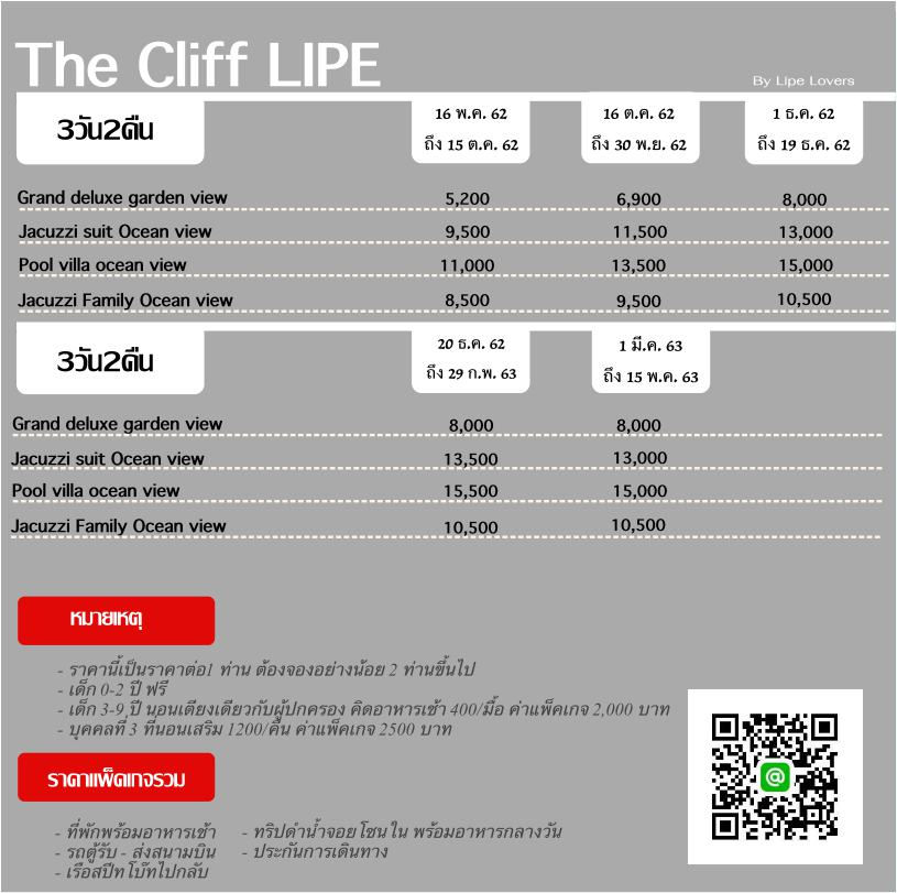The cliff Lipe