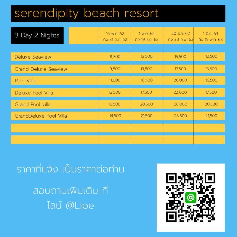 แพ็คเกจ3วัน2คืน เกาะหลีเป๊ะ serendipity resort