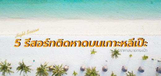 5 รีสอร์ทติดหาดบนเกาะหลีเป๊ะ ราคาสบายกระเป๋า