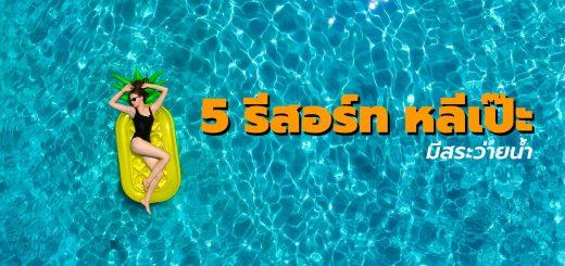 5 รีสอร์ท บนเกาะหลีเป๊ะที่มีสระว่ายน้ำ