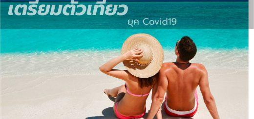 เตรียมตัวเที่ยวยุค Covid19